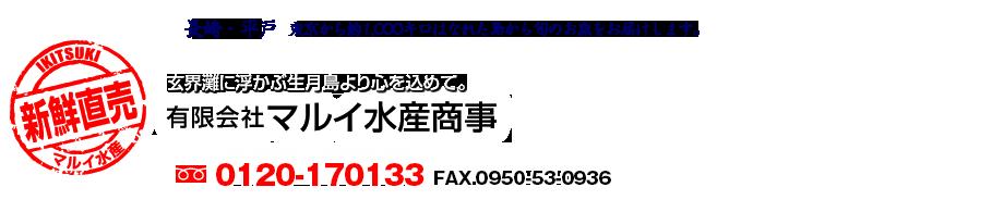 マルイ水産商事 フリーダイヤル:0120-170133 FAX:0950-53-0936