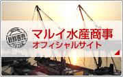 マルイ水産商事オフィシャルサイト